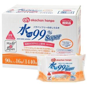 【送料無料】赤ちゃん本舗 水99% Superパラベンフリーのおしりふき90枚×16個