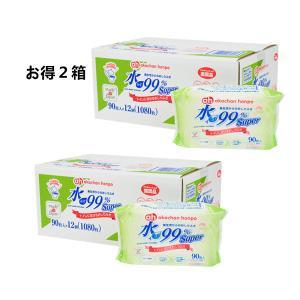 【送料無料】赤ちゃん本舗 水99% Superトイレに流せるおしりふき90枚×12個×2箱