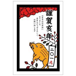 絵入り年賀状『ユニーク・ジョーク系001u』(4枚入)〜2019年(平成31年)亥(猪)年の年賀状〜年賀ハガキに印刷されています。