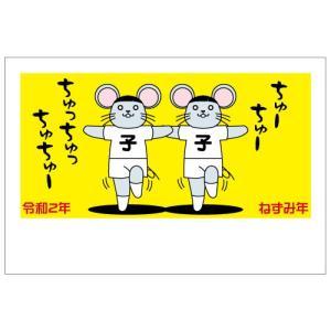 絵入り年賀状『ユニーク・ジョーク系003u』(4枚入)〜2020年(令和2年)子(鼠)年の年賀状〜年...