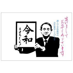 絵入り年賀状『ユニーク・ジョーク系025u』(4枚入)〜2020年(令和2年)子(鼠)年の年賀状〜年...