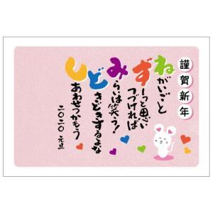 絵入り年賀状『ユニーク・ジョーク系032u』(4枚入)〜2020年(令和2年)子(鼠)年の年賀状〜年...