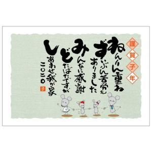 絵入り年賀状『ユニーク・ジョーク系034u』(4枚入)〜2020年(令和2年)子(鼠)年の年賀状〜年...