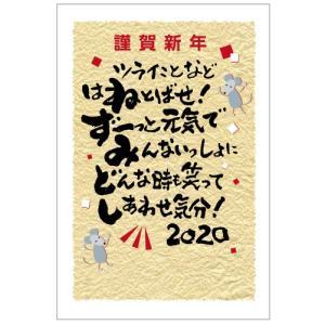 絵入り年賀状『ユニーク・ジョーク系036u』(4枚入)〜2020年(令和2年)子(鼠)年の年賀状〜年...