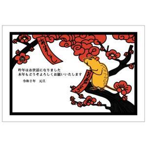絵入り年賀状『スタイリッシュ系143s』(4枚入)〜2020年(令和2年)子(鼠)年の年賀状〜年賀ハ...