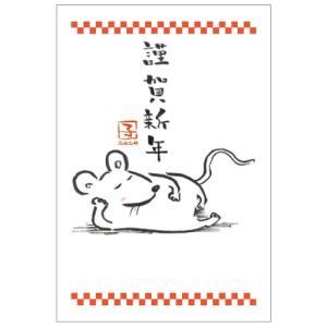 絵入り年賀状『ポップ・カジュアル系235p』(4枚入)〜2020年(令和2年)子(鼠)年の年賀状〜年...