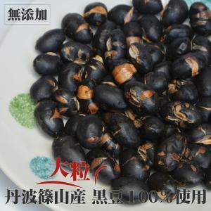 煎り黒豆 丹波篠山産 大粒 丹波黒豆使用(無添加・無糖・無塩) お買い得500g