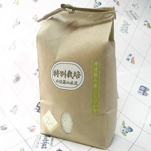 減農薬栽培 丹波篠山産コシヒカリ 2kg|sasayama