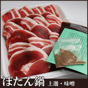 猪肉上撰 ぼたん鍋セット 丹波篠山(野菜なし・味噌付き)(4人前分)兵庫県産