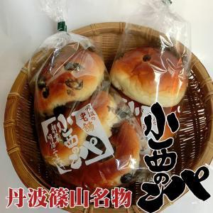 小西の黒豆パン 丹波篠山名物(3ヶ入)×5袋
