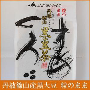丹波黒粒茶(黒豆茶)丹波篠山産丹波黒豆使用(11g×14包)|sasayama