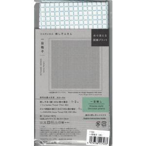 一目刺し用ふきん(一目格子)|sashiko-odoriya