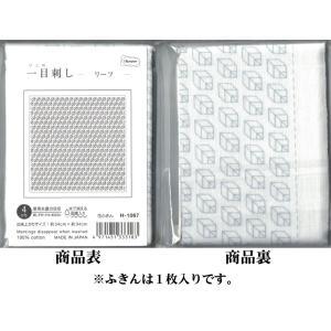 一目刺し用ふきん(リーフ)|sashiko-odoriya