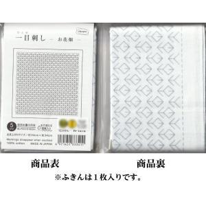 一目刺し用ふきん(お花畑)|sashiko-odoriya