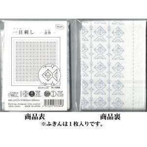 一目刺し用ふきん(金魚)|sashiko-odoriya