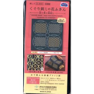 くぐり刺し用ふきん(紺色・麻の葉と銭刺し) sashiko-odoriya