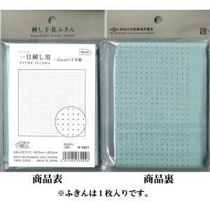 ガイド点付きふきん(浅葱) sashiko-odoriya