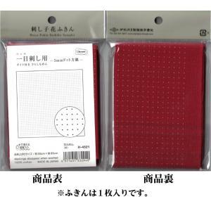 ガイド点付きふきん(赤) sashiko-odoriya