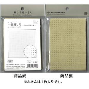 ガイド点付きふきん(からし色) sashiko-odoriya