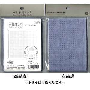 ガイド点付きふきん(ラベンダー) sashiko-odoriya