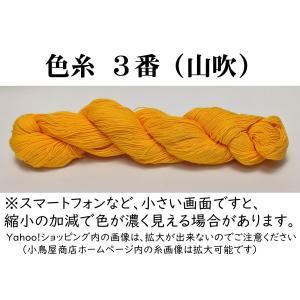 【材質】綿100%・日本製 【長さ】約370m(4本撚り) 【重さ】40g強  山吹色、オレンジと黄...