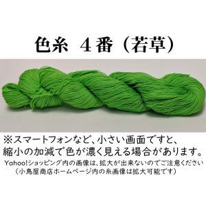 【材質】綿100%・日本製 【長さ】約370m(4本撚り) 【重さ】40g強  若草色、明るい黄緑の...