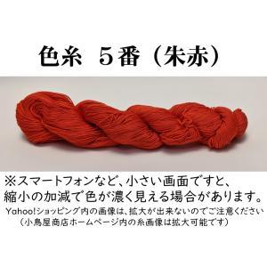 【材質】綿100%・日本製 【長さ】約370m(4本撚り) 【重さ】40g強  朱色寄りの赤です。 ...
