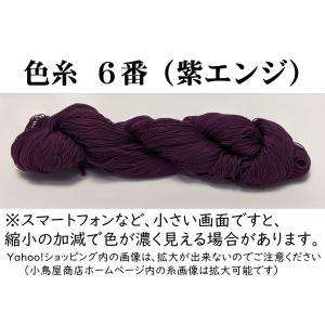 【材質】綿100%・日本製 【長さ】約370m(4本撚り) 【重さ】40g強  紫寄りのエンジ、暗め...