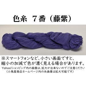 【材質】綿100%・日本製 【長さ】約370m(4本撚り) 【重さ】40g強  藤紫、すみれ色といっ...