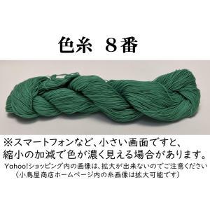 【材質】綿100%・日本製 【長さ】約370m(4本撚り) 【重さ】40g強  若竹色、薄いモスグリ...