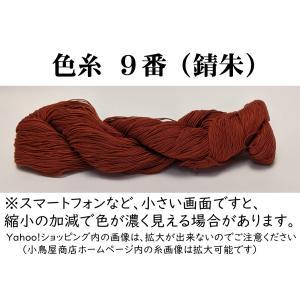 【材質】綿100%・日本製 【長さ】約370m(4本撚り) 【重さ】40g強  錆朱(くすんだ朱)、...