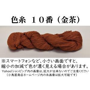 【材質】綿100%・日本製 【長さ】約370m(4本撚り) 【重さ】40g強  明るめの茶色です。 ...