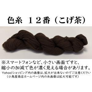 【材質】綿100%・日本製 【長さ】約370m(4本撚り) 【重さ】40g強  こげ茶色です。  ※...
