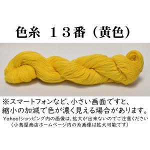 【材質】綿100%・日本製 【長さ】約370m(4本撚り) 【重さ】40g強  レモンイエローかクリ...