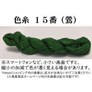 【材質】綿100%・日本製 【長さ】約370m(4本撚り) 【重さ】40g強  緑が強めのウグイス色...