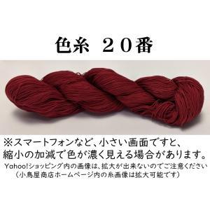 【材質】綿100%・日本製 【長さ】約370m(4本撚り) 【重さ】40g強  暗い朱、ダークレッド...