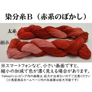 【材質】綿100%・日本製 【長さ】約370m(4本撚り)・約185m(8本撚り) 【重さ】40g強...