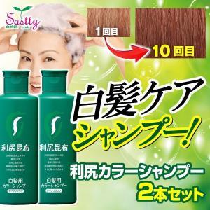 白髪用 シャンプー『無添加 白髪用 利尻カラーシャンプー 2本セット』(女性用 男性用 しらが サスティ)|sastty-y