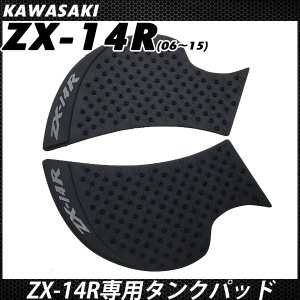 KAWASAKI ZZR1400 ZX1-14R ニーグリップパッド タンクパッド タンクプロテクター ニーグリップラバー タンクパット タンクガード ニーグリッパー  ニー sasukeproject
