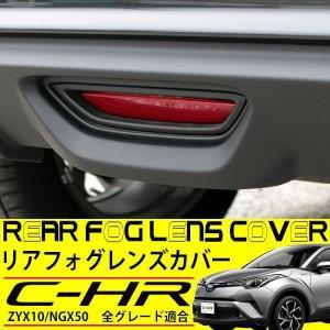 C-HR 専用 リアフォグ レンズ カバー リアリフレクタータイプ CHR 純正バンパー対応 カスタ...