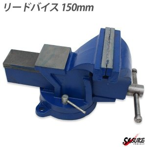 万力 リードバイス 150 mm 卓上 回転式 DIY ベンチバイス 作業台 ブルー 固定工具 作業...