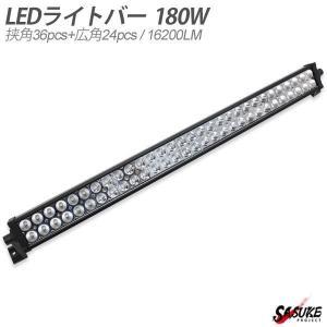 LED ライトバー 180W ワークライト 16200LM 12V 24V 作業灯 補助灯 オフロー...