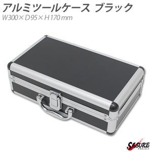 アルミケース ブラック アルミフレーム 小型 工具箱 ガンケース ハード ツールボックス アルミ ケース  収納 アタッシュケース