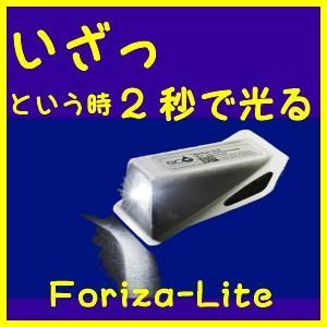 フォリザライト Foriza-Lite 災害時 停電 電池不要 168時間 アウトドア 送料無料|satanisyouji