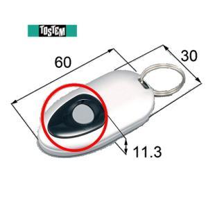 LIXIL ・ トステム 簡易タッチキー システム用リモコンキー DASZ745 シルバー 玄関ドア 送料無料 satanisyouji