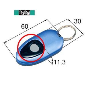 LIXIL ・ トステム 簡易タッチキー システム用リモコンキー DASZ746 ブルー 玄関ドア 送料無料 satanisyouji