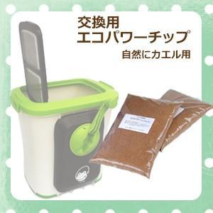 【コンポスト・生ゴミ 処理】交換用エコパワーチップ 8W 自然にカエル用(チップ材8L×2) satanisyouji