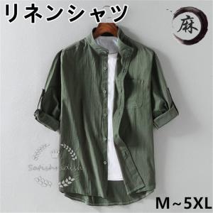 リネンシャツ メンズ 無地 亜麻 七分袖 大きいサイズ 夏物 通気性 カジュアル 立ち襟 着心地よい...