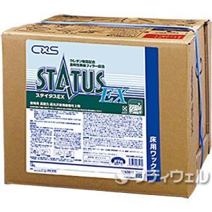 【送料無料】シーバイエス ステイタスEX 18L satiwel-y