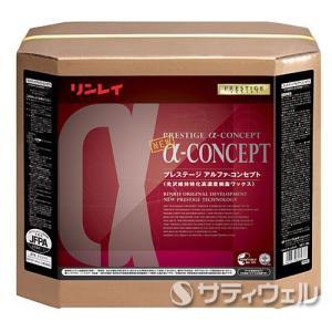 【送料無料】リンレイ プレステージ アルファ-コンセプト 18L|satiwel-y